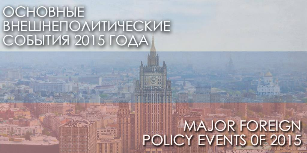 Major foreign policy events of 2015
