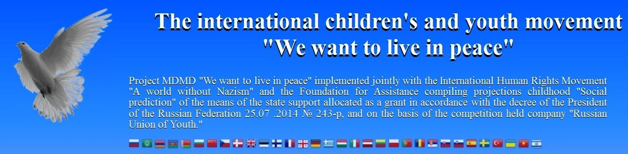 """On the children's contest """"We want to live in peace"""""""